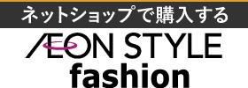 イオンのファッション通販サイト「AEON STYLE fashion」でご購入いただけます。